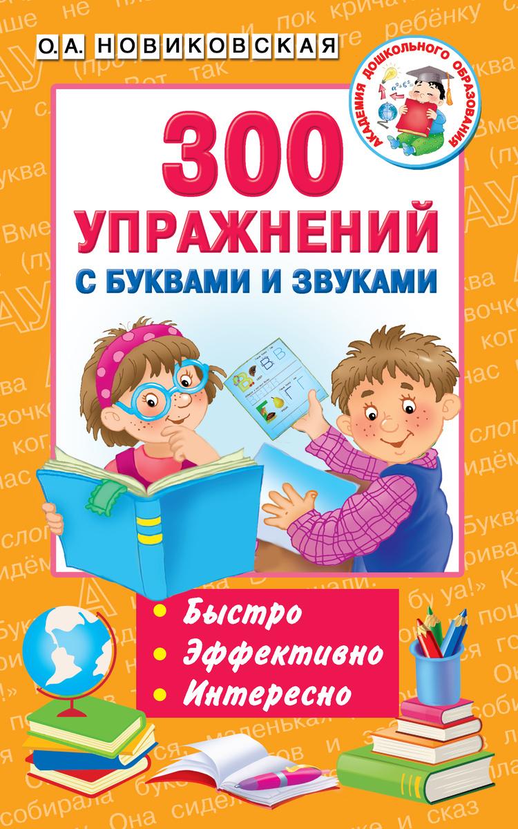 300 упражнений с буквами и звуками | Новиковская Ольга Андреевна  #1
