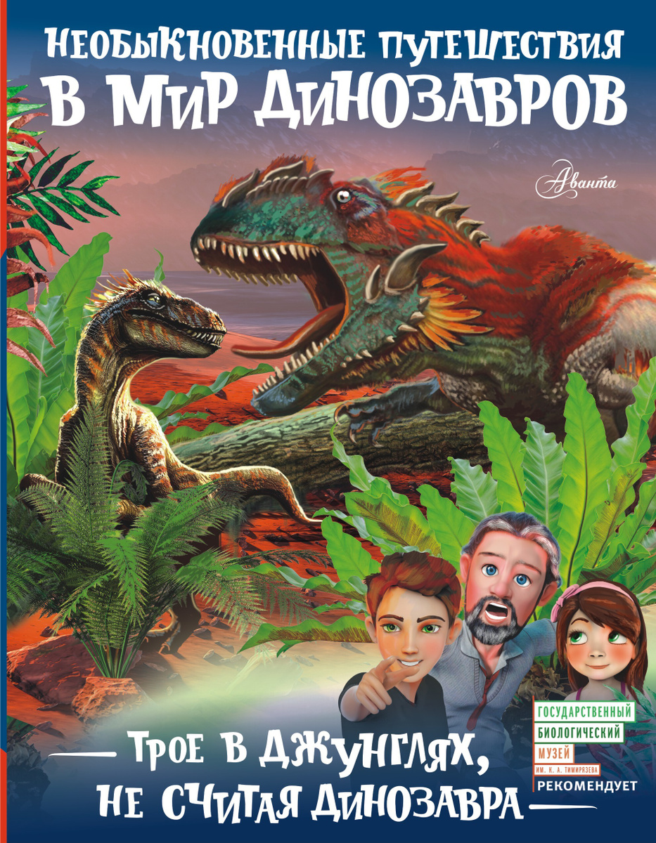 Трое в джунглях, не считая динозавра | Тихонов Александр Васильевич  #1