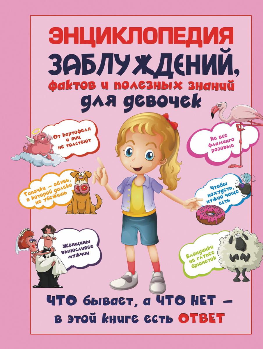 Энциклопедия заблуждений, фактов и полезных знаний для девочек   Мерников Андрей Геннадьевич  #1