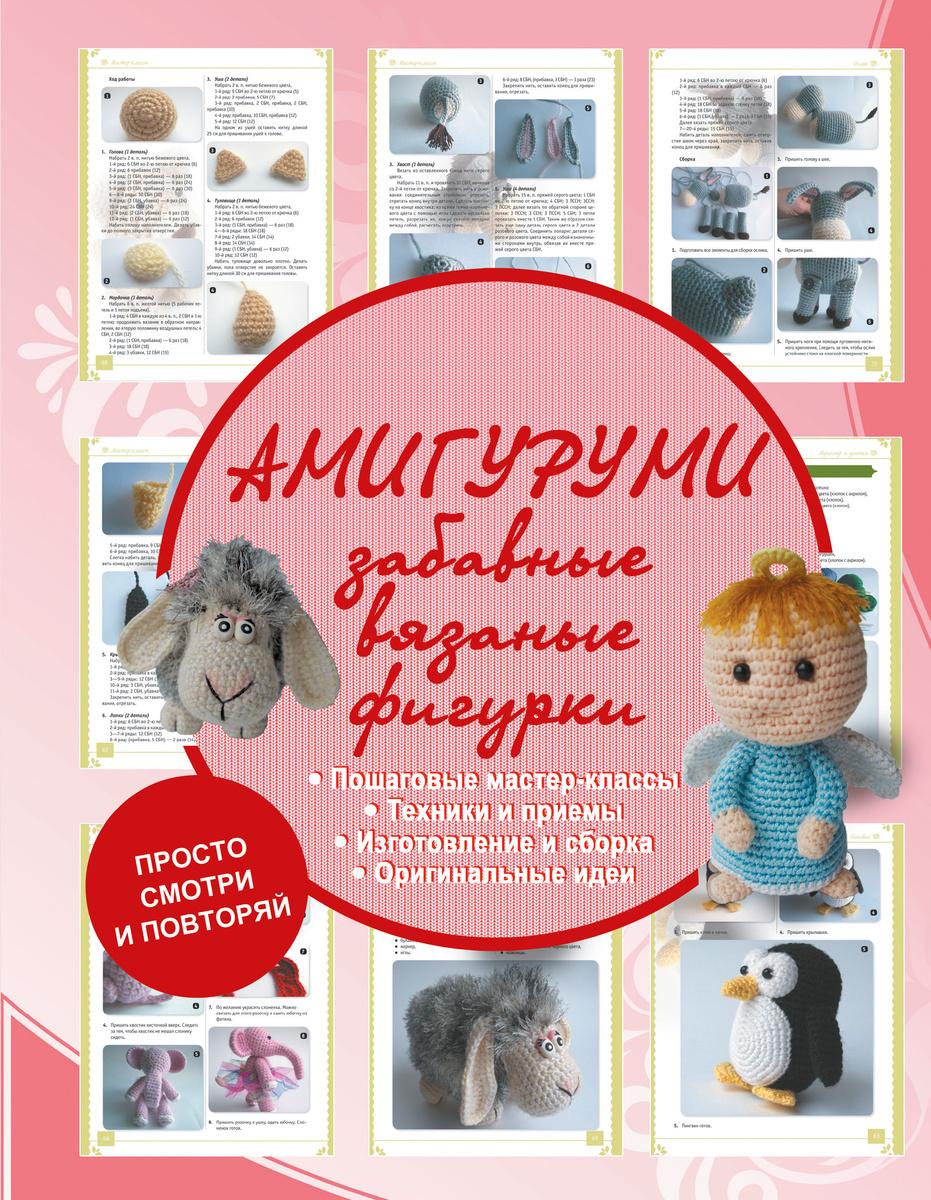 (2015)Амигуруми - забавные вязаные фигурки   Нет автора #1