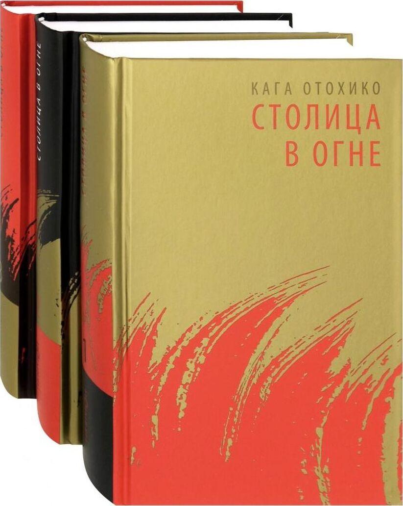 Столица в огне. В 3 томах (комплект)   Кага Отохико #1