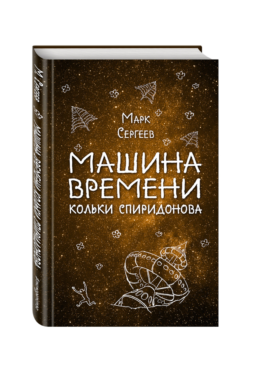Машина времени Кольки Спиридонова | Сергеев Марк Давидович  #1