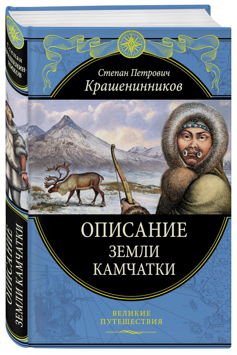 Описание земли Камчатки (448 страниц)   Крашенинников С. П.  #1