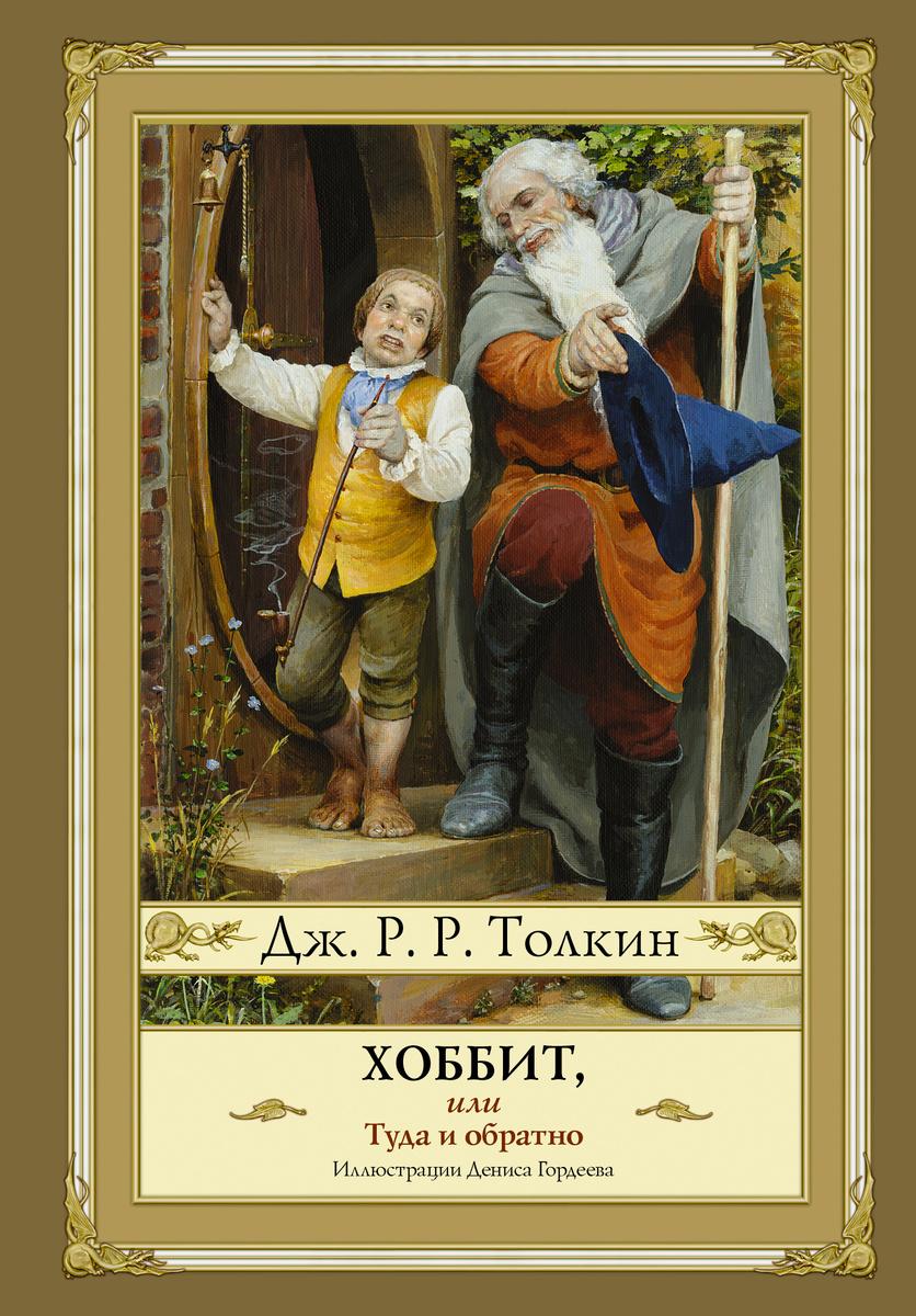 Хоббит, или туда и обратно | Толкин Джон Рональд Руэл #1