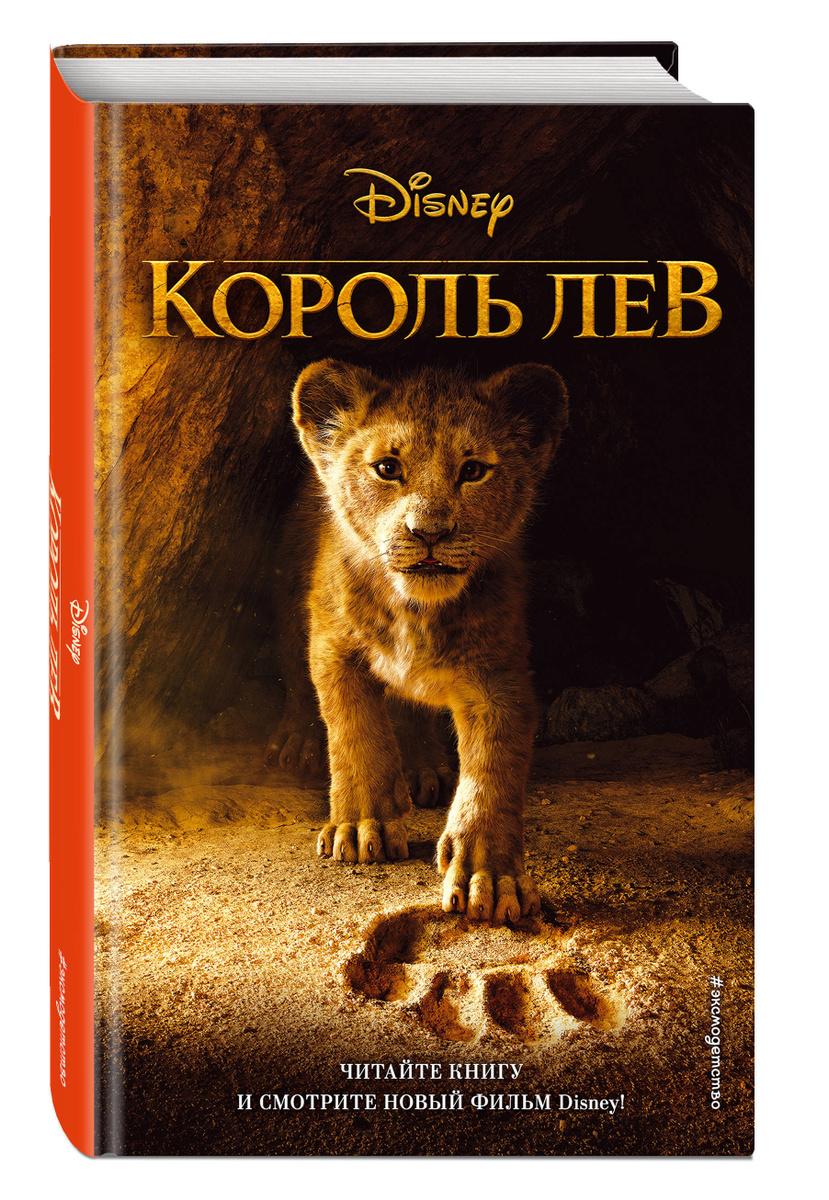 Король Лев | Нет автора #1