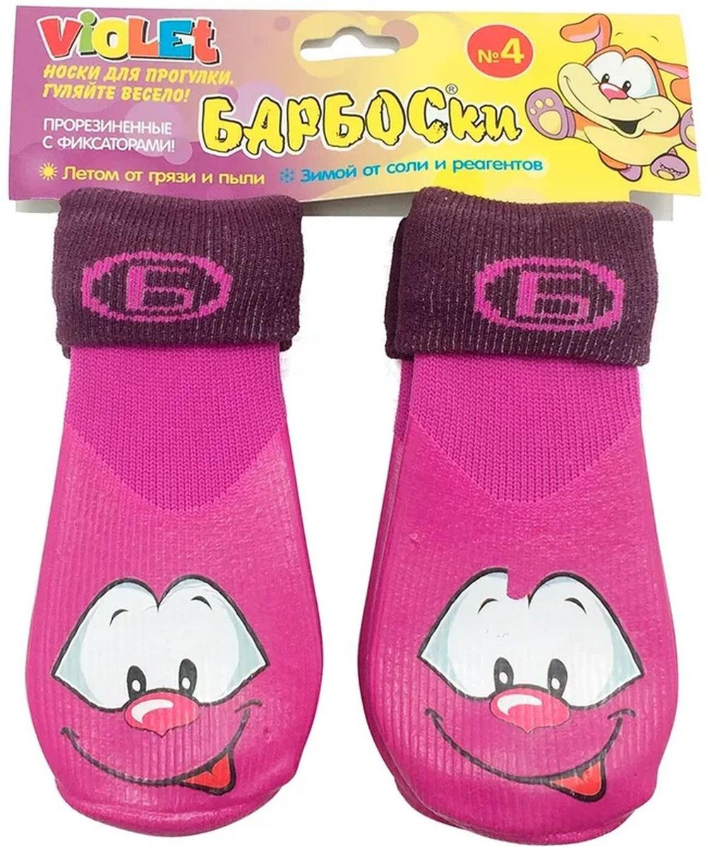 Носки для собак БАРБОСки с высоким латексным покрытием, фиолетовый, размер 4  #1
