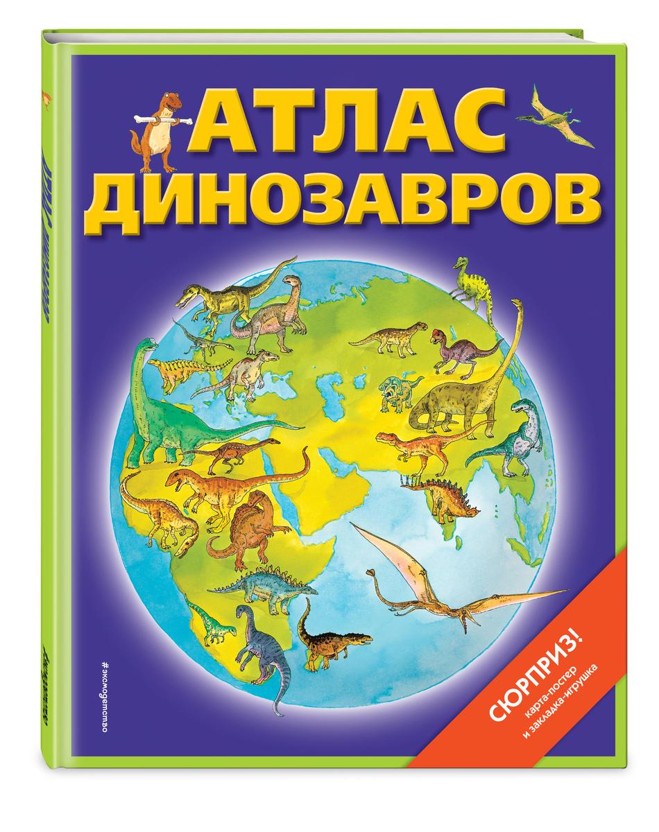 Атлас динозавров (+ карта, + закл.) | Бурнье Дэвид #1