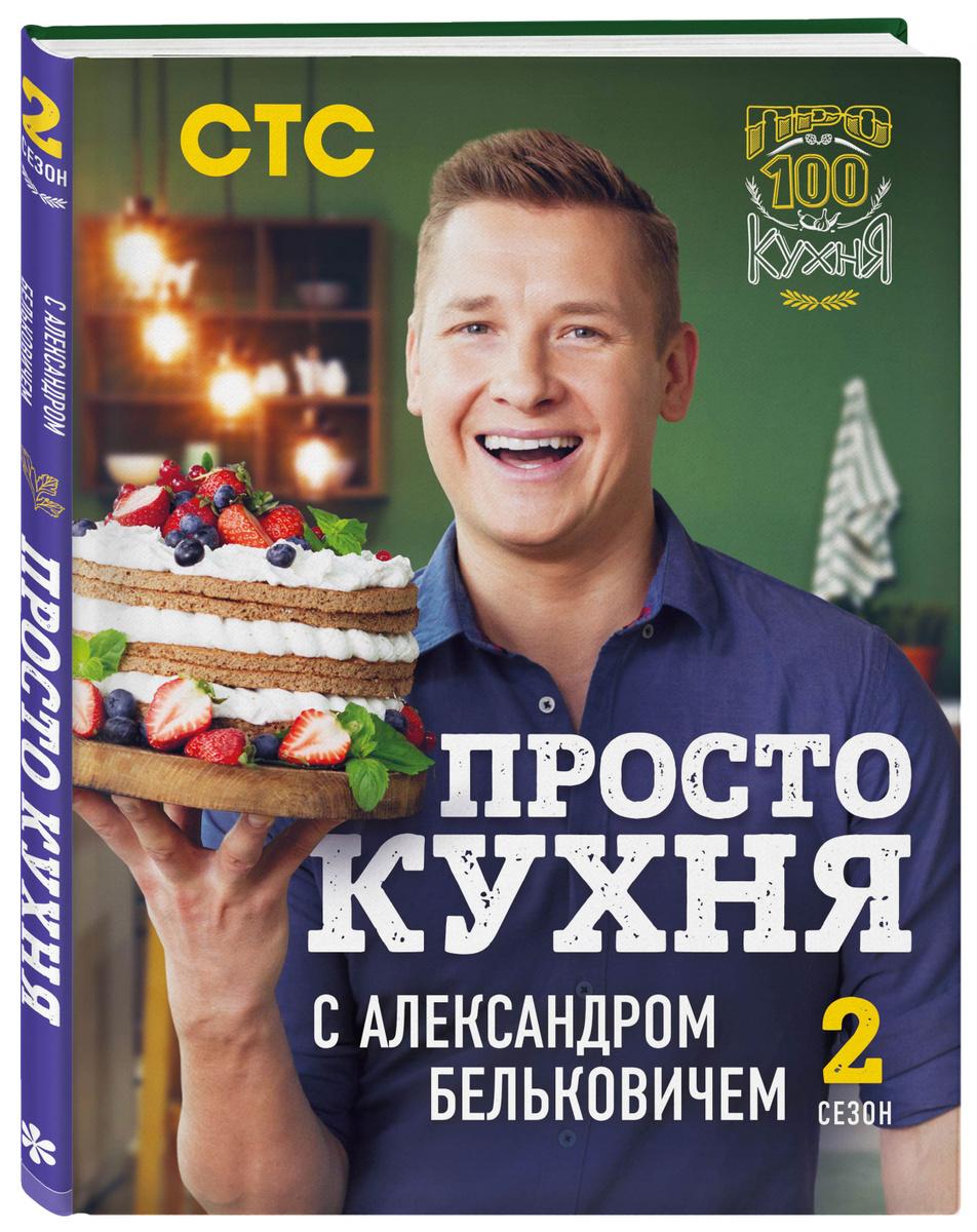 (2020)ПроСТО кухня с Александром Бельковичем. Второй сезон | Белькович Александр  #1
