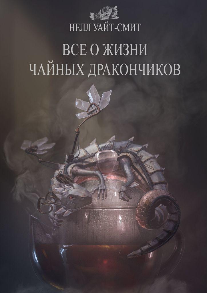 Всё о жизни чайных дракончиков #1