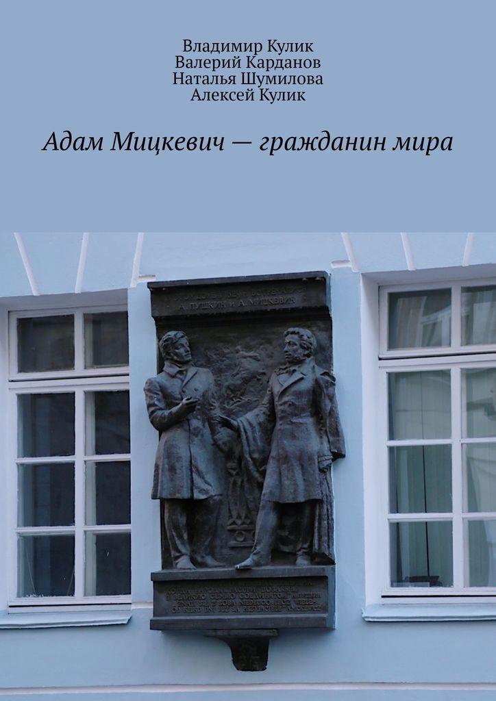 Адам Мицкевич - гражданин мира #1
