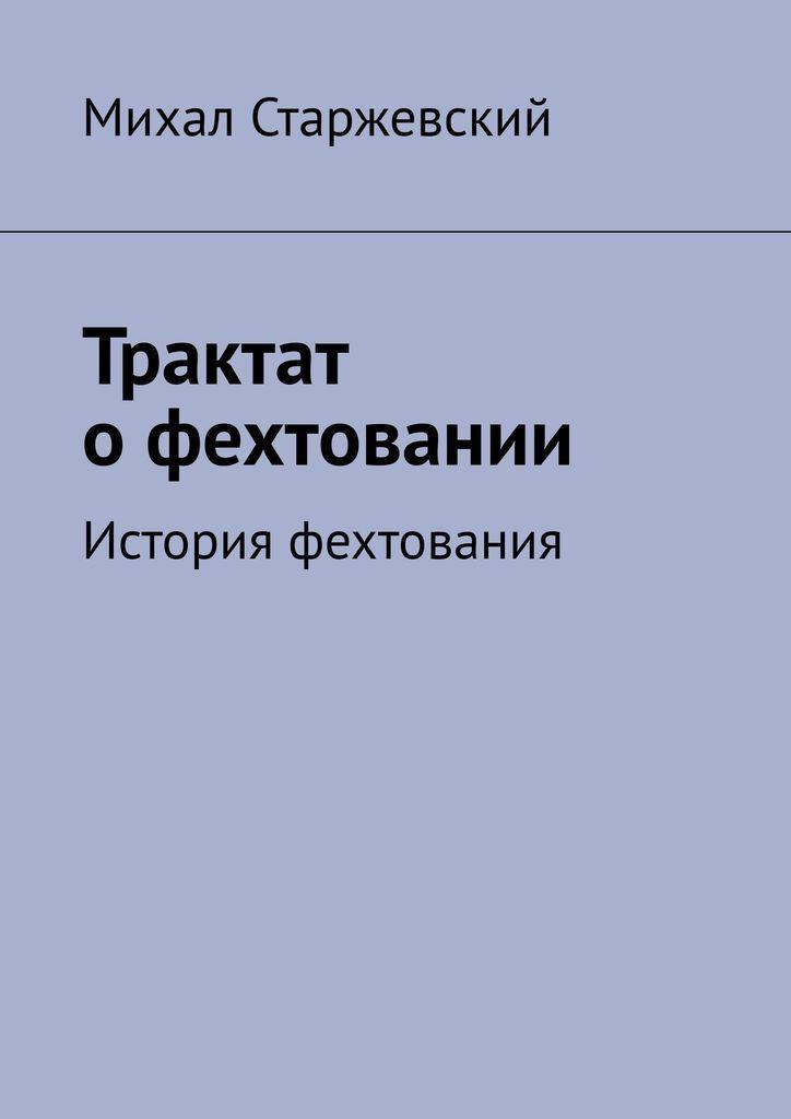 Трактат о фехтовании #1