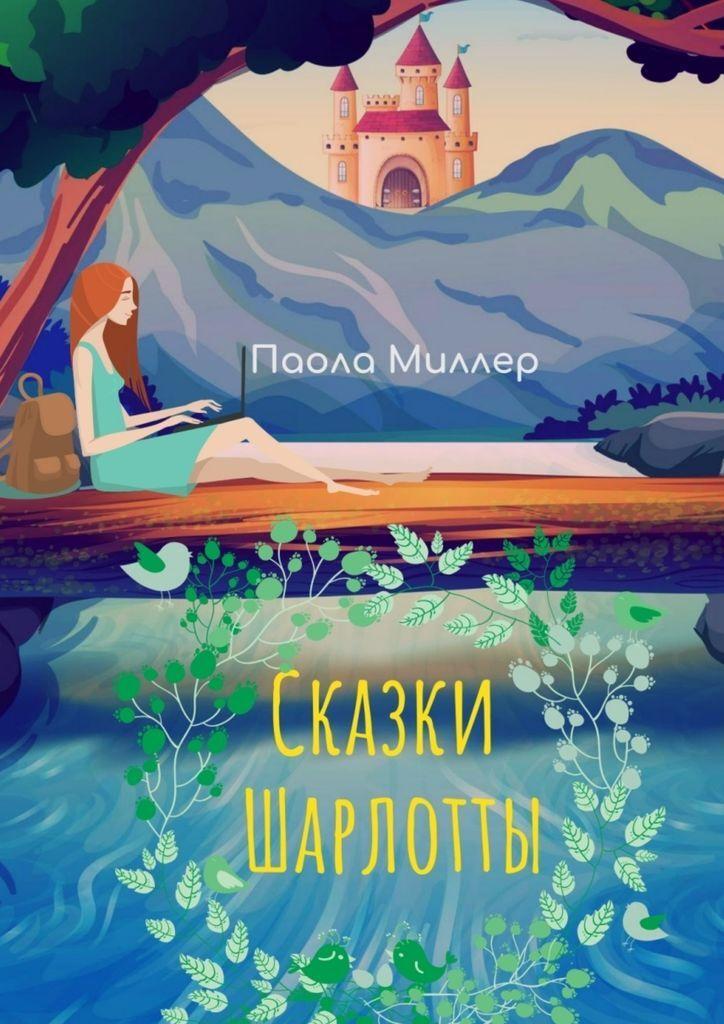 Сказки Шарлотты #1