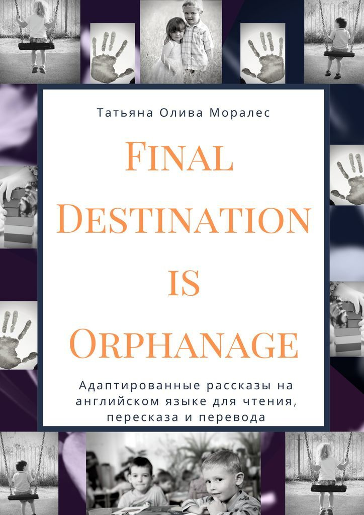 Final Destination Is Orphanage #1