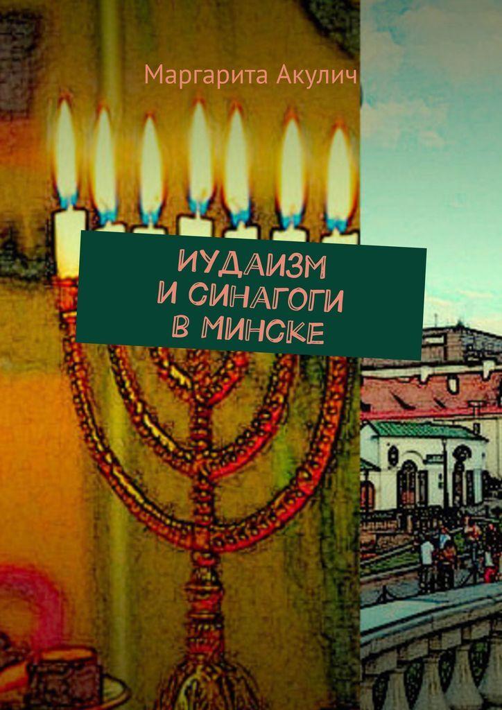 Иудаизм и синагоги в Минске #1