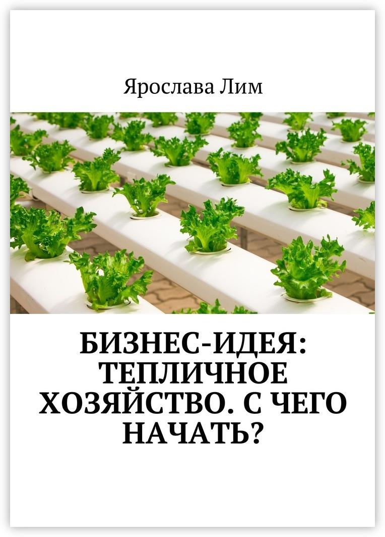 Бизнес-идея: Тепличное хозяйство. С чего начать #1