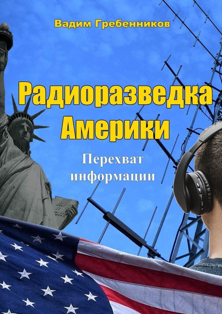 Радиоразведка Америки #1