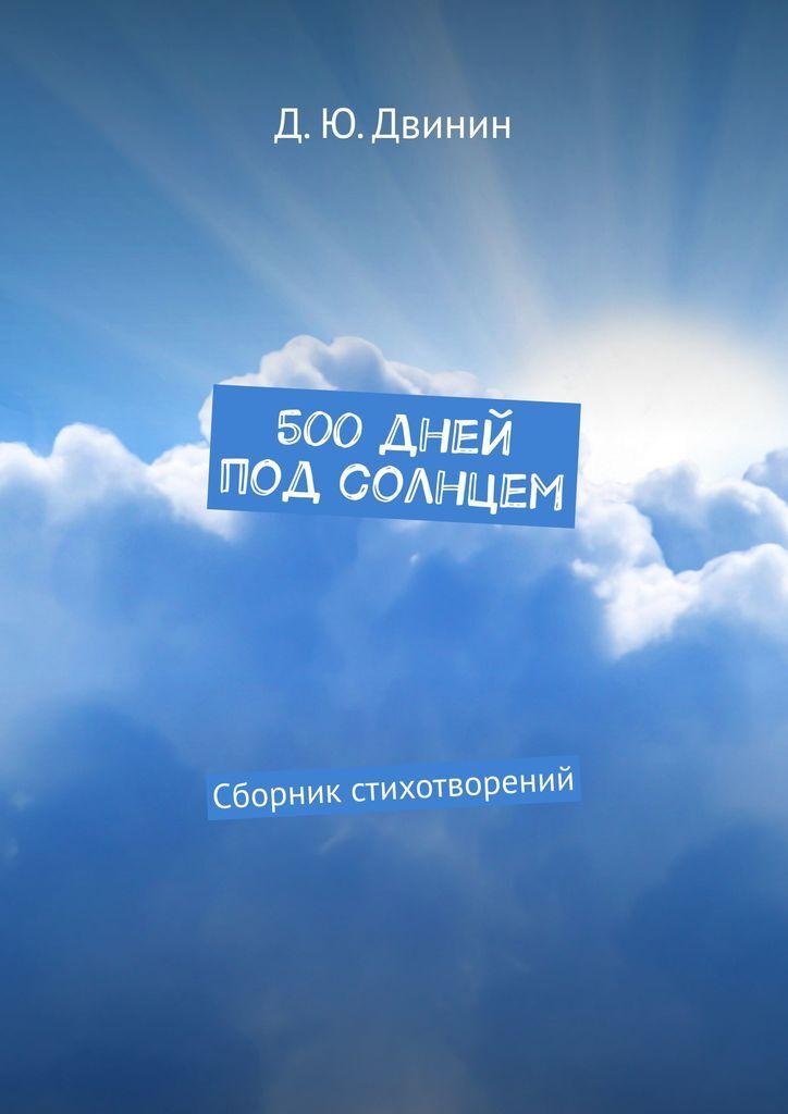 500 дней под солнцем #1