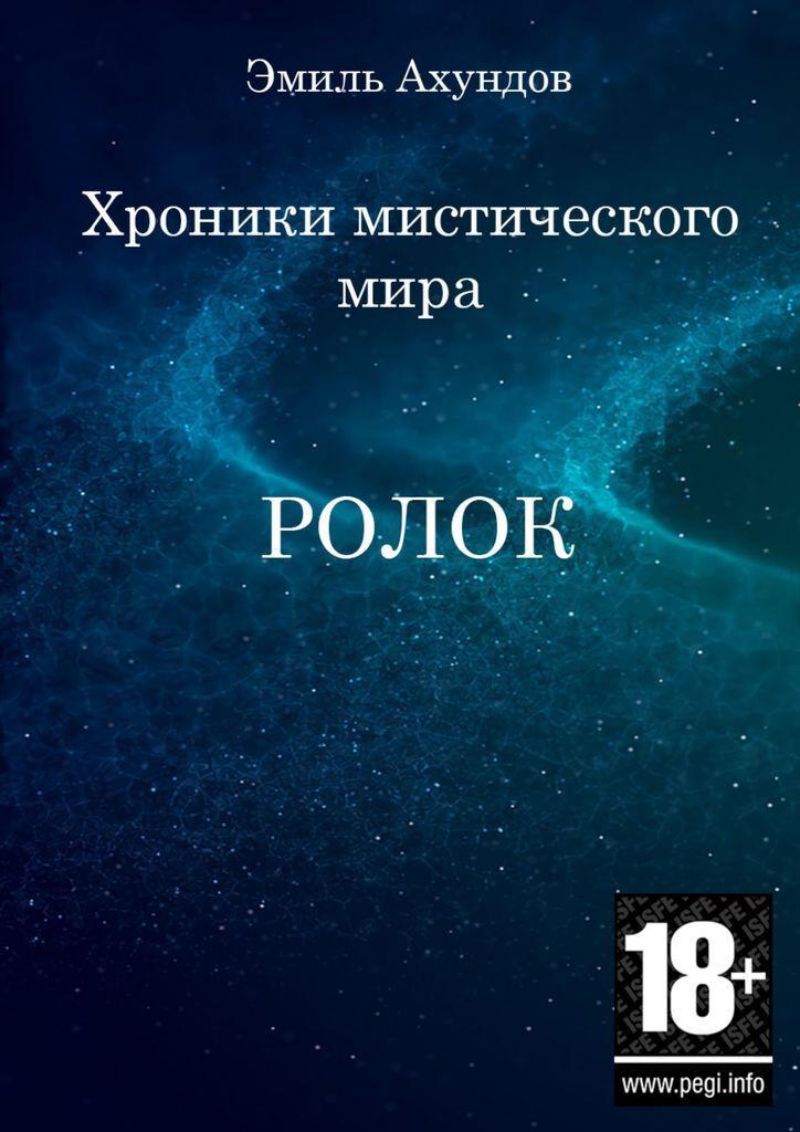 Хроники мистического мира: Ролок #1