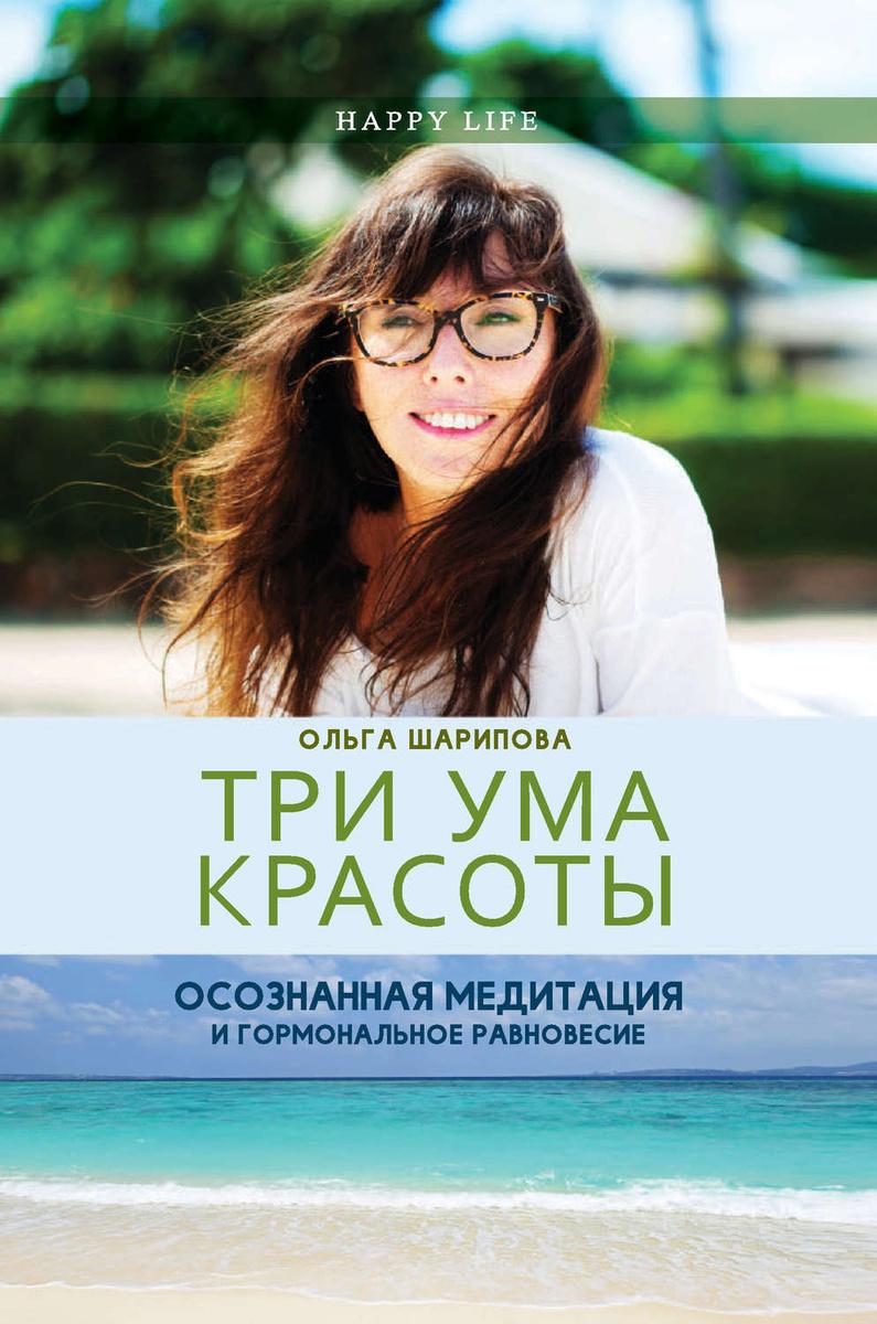 Три ума красоты. Осознанная медитация и гормональное равновесие | Шарипова Ольга Э.  #1