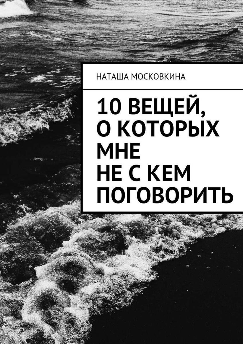 10 вещей, о которых мне не с кем поговорить | Московкина Наташа  #1