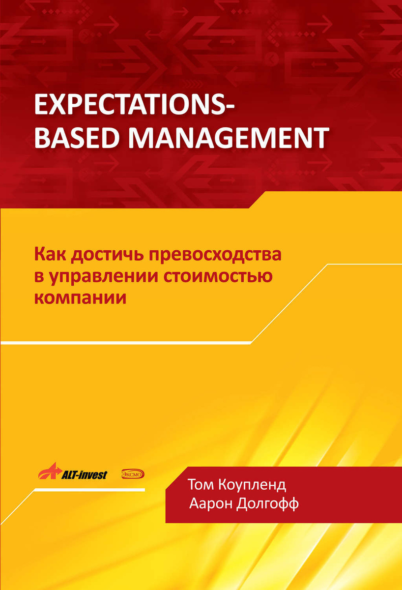 Expectations-Based Management. Как достичь превосходства в управлении стоимостью компании | Коупленд #1
