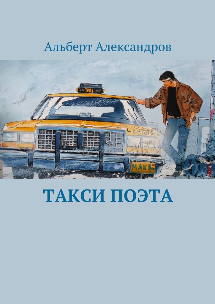 Такси поэта #1
