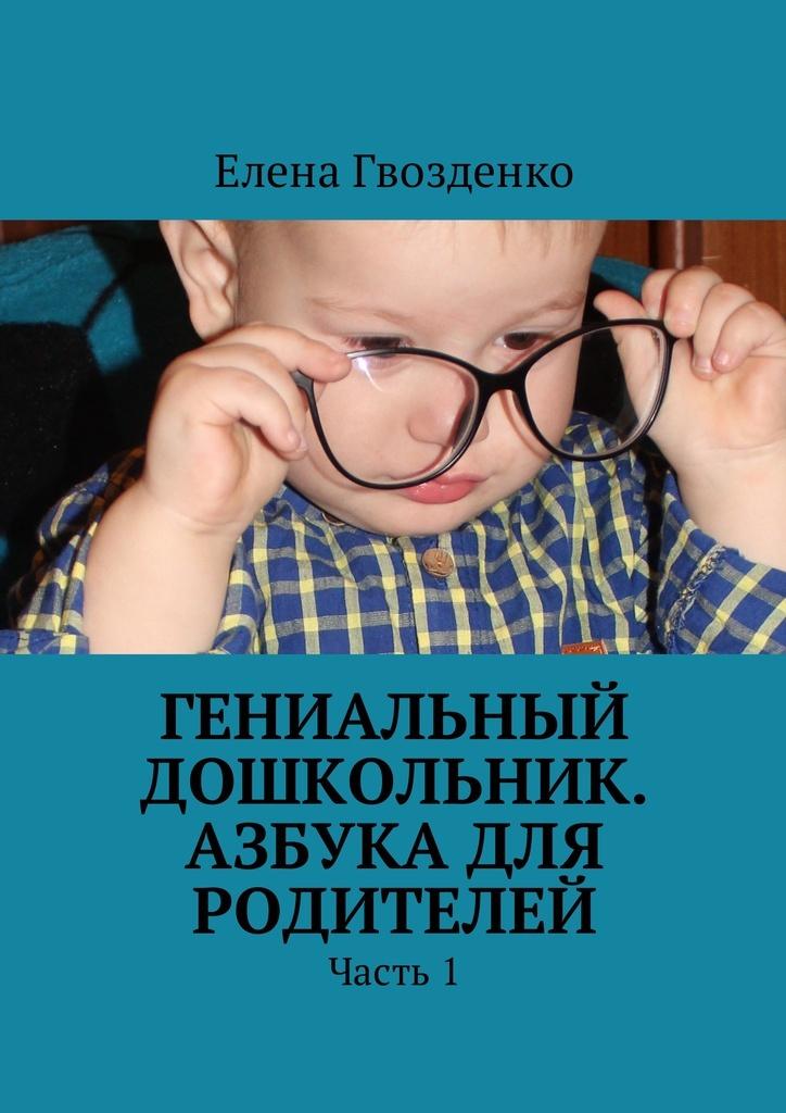 Гениальный дошкольник. Азбука для родителей #1