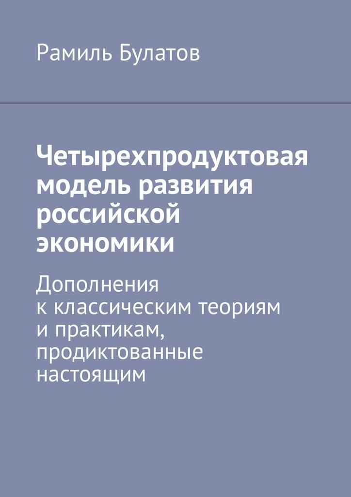 Четырехпродуктовая модель развития российской экономики  #1