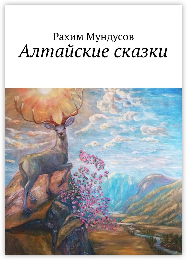 Алтайские сказки #1