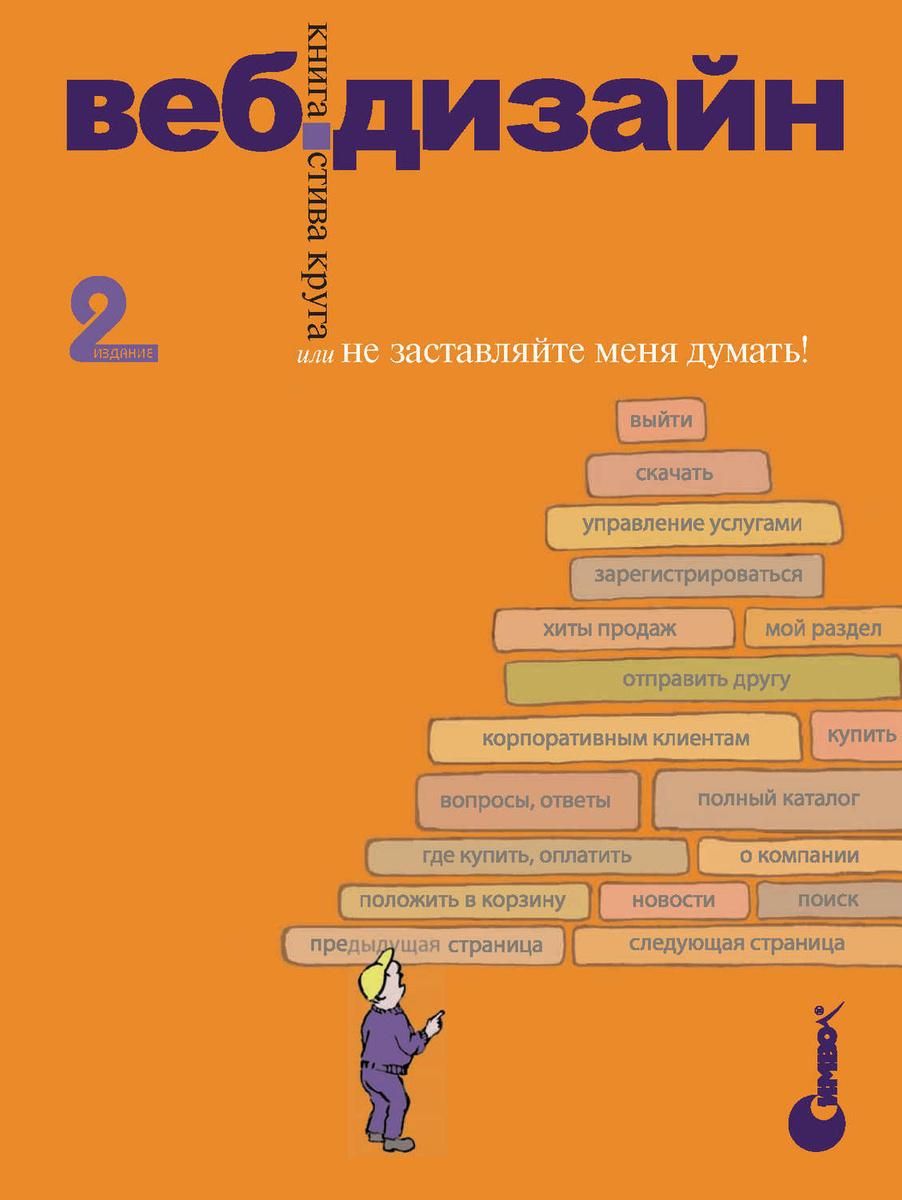 Веб-дизайн: книга Стива Круга или «Не заставляйте меня думать!». 2-е издание | Круг Стив  #1