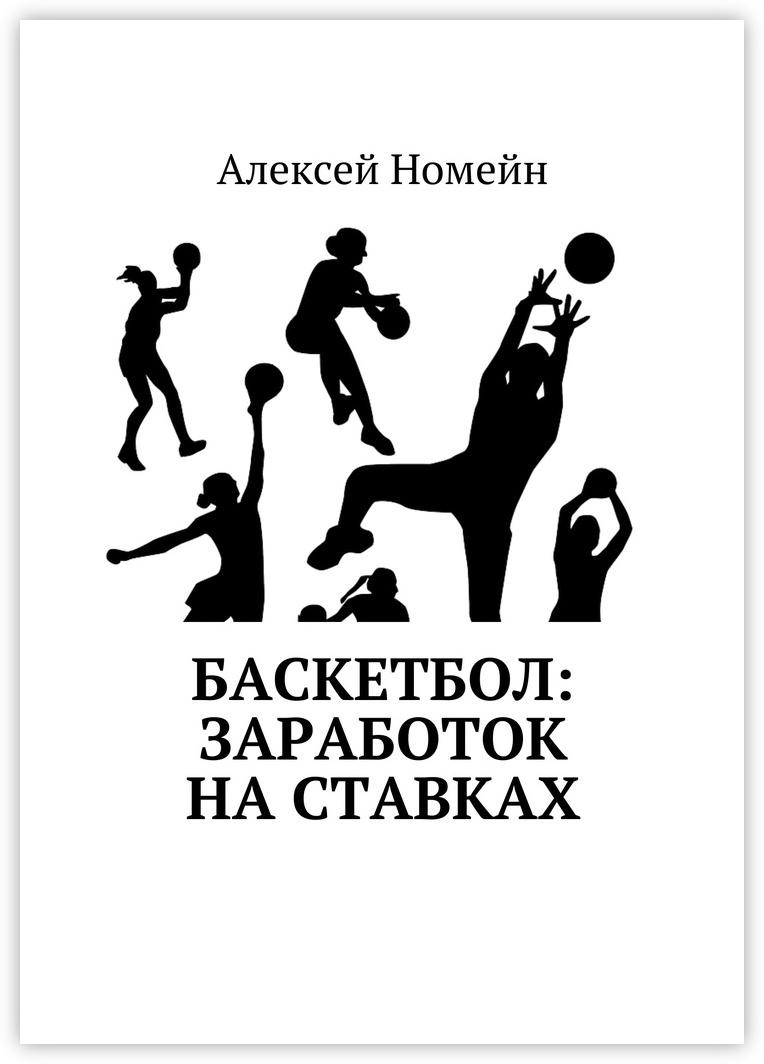 Баскетбол: заработок на ставках #1