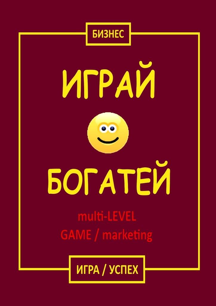 Играй  Богатей multi-LEVEL GAME / marketing #1