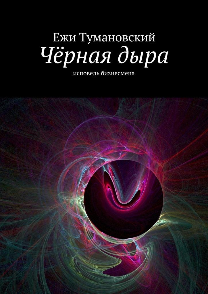 Чёрная дыра #1