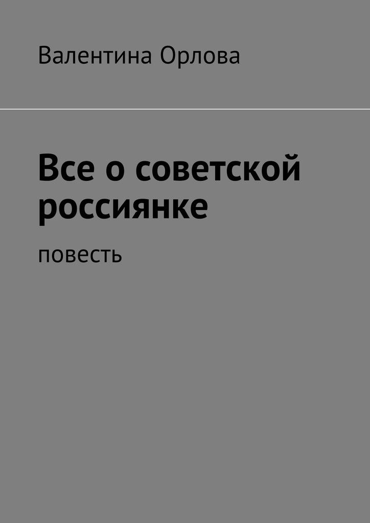 Все о советской россиянке #1
