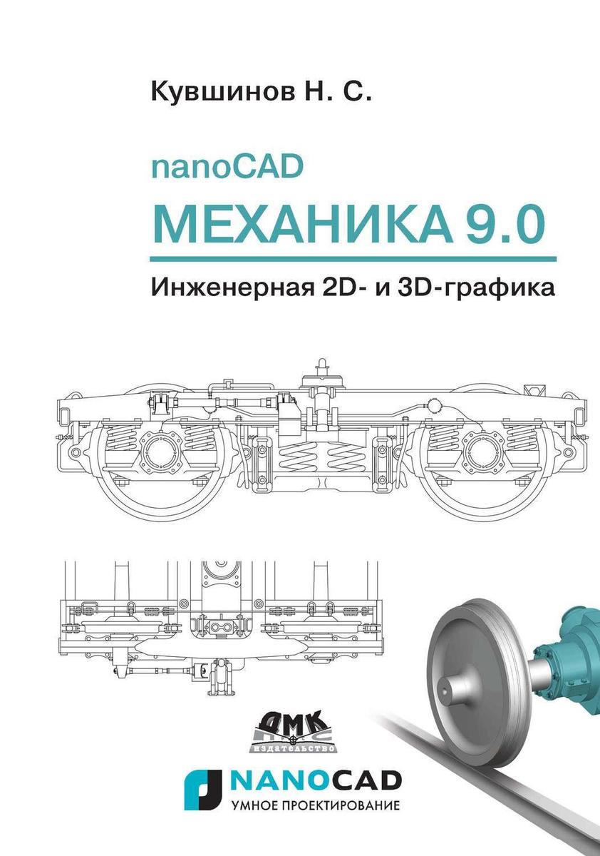 nanoCAD Механика 9.0. Инженерная 2D- и 3D-графика | Кувшинов Николай Сергеевич  #1