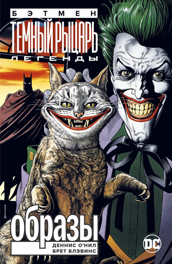 Бэтмен. Легенды Темного Рыцаря. Образы | О'Нил Деннис #1