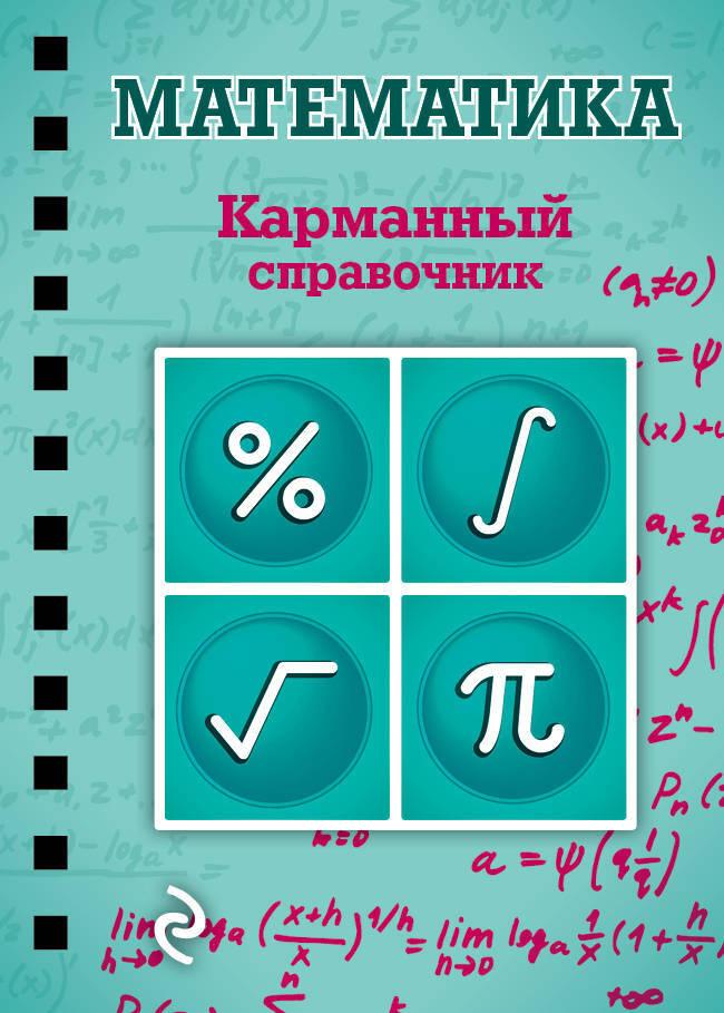 Математика | Бородачева Елена Михайловна #1