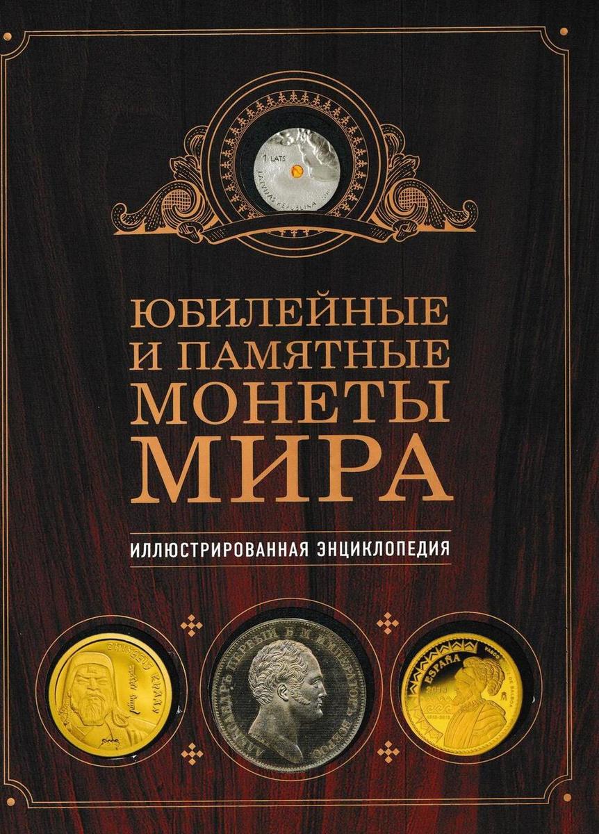 Юбилейные и памятные монеты мира. Иллюстрированная энциклопедия  #1