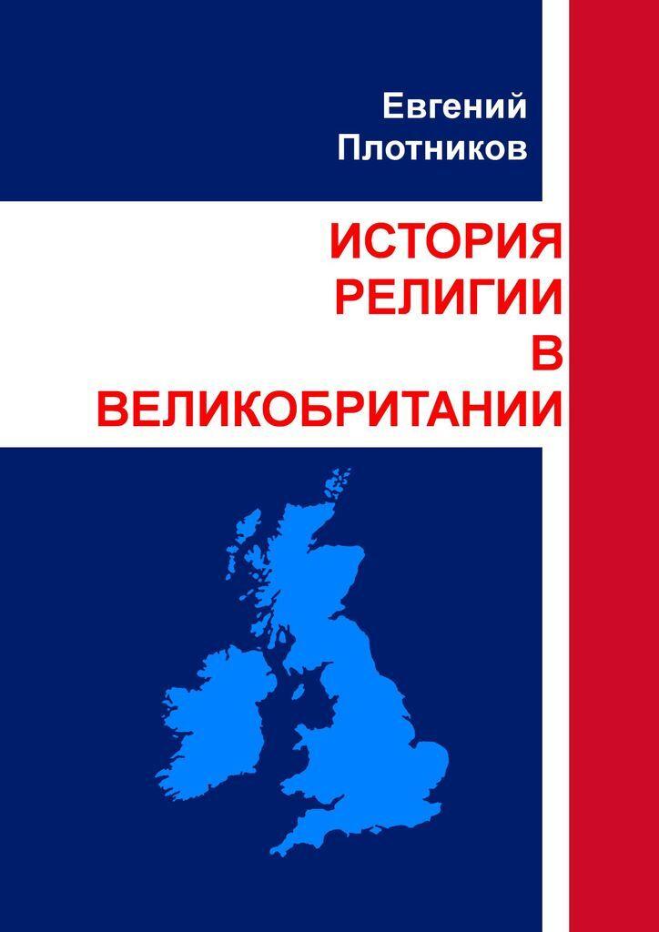 История религии в Великобритании #1