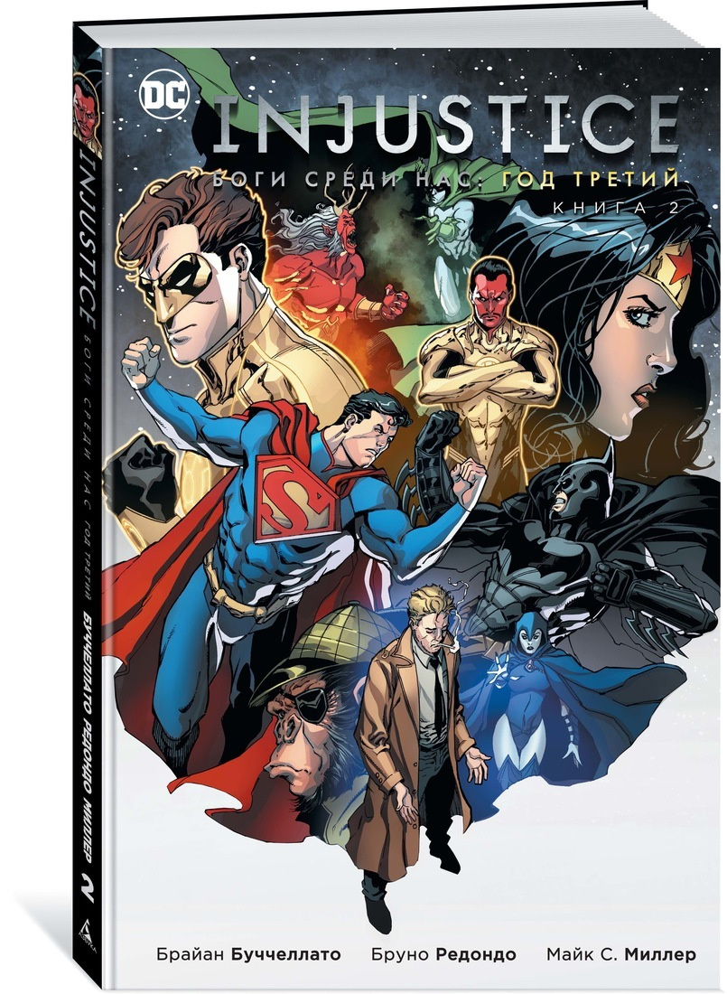 Injustice. Боги среди нас. Год третий. Книга 2 | Буччеллато Брайан  #1