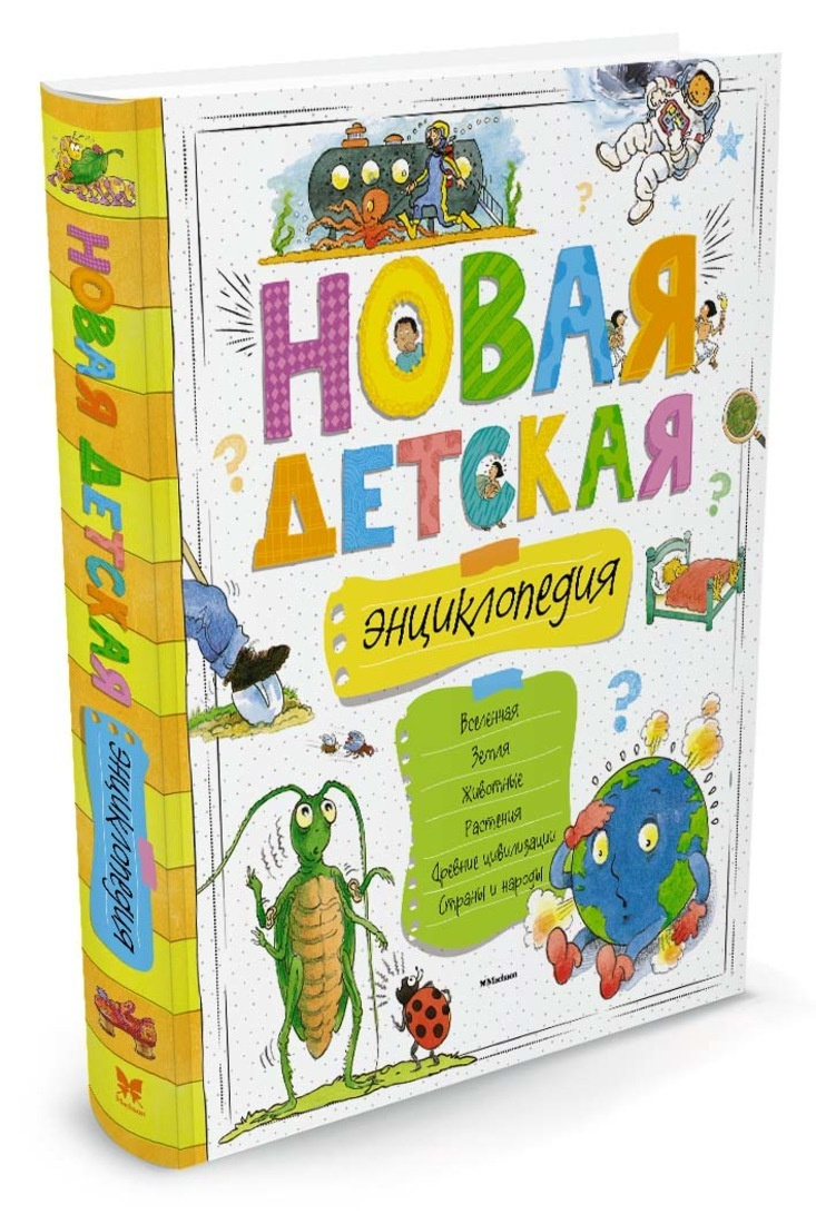 Новая детская энциклопедия | Нет автора #1