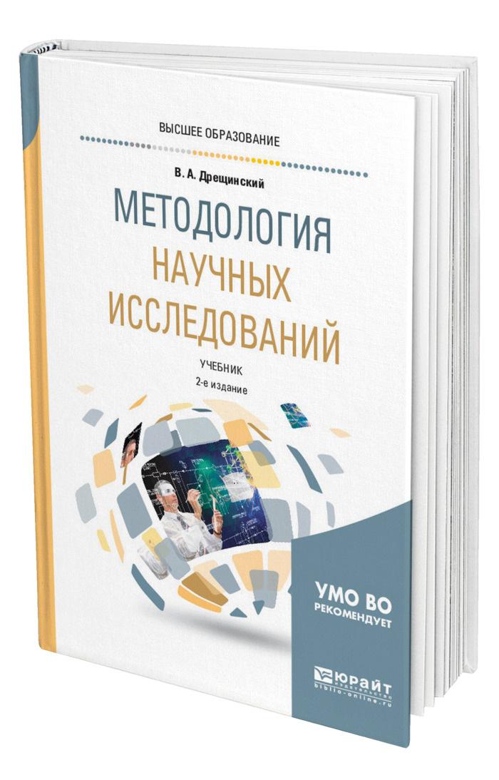Методология научных исследований #1