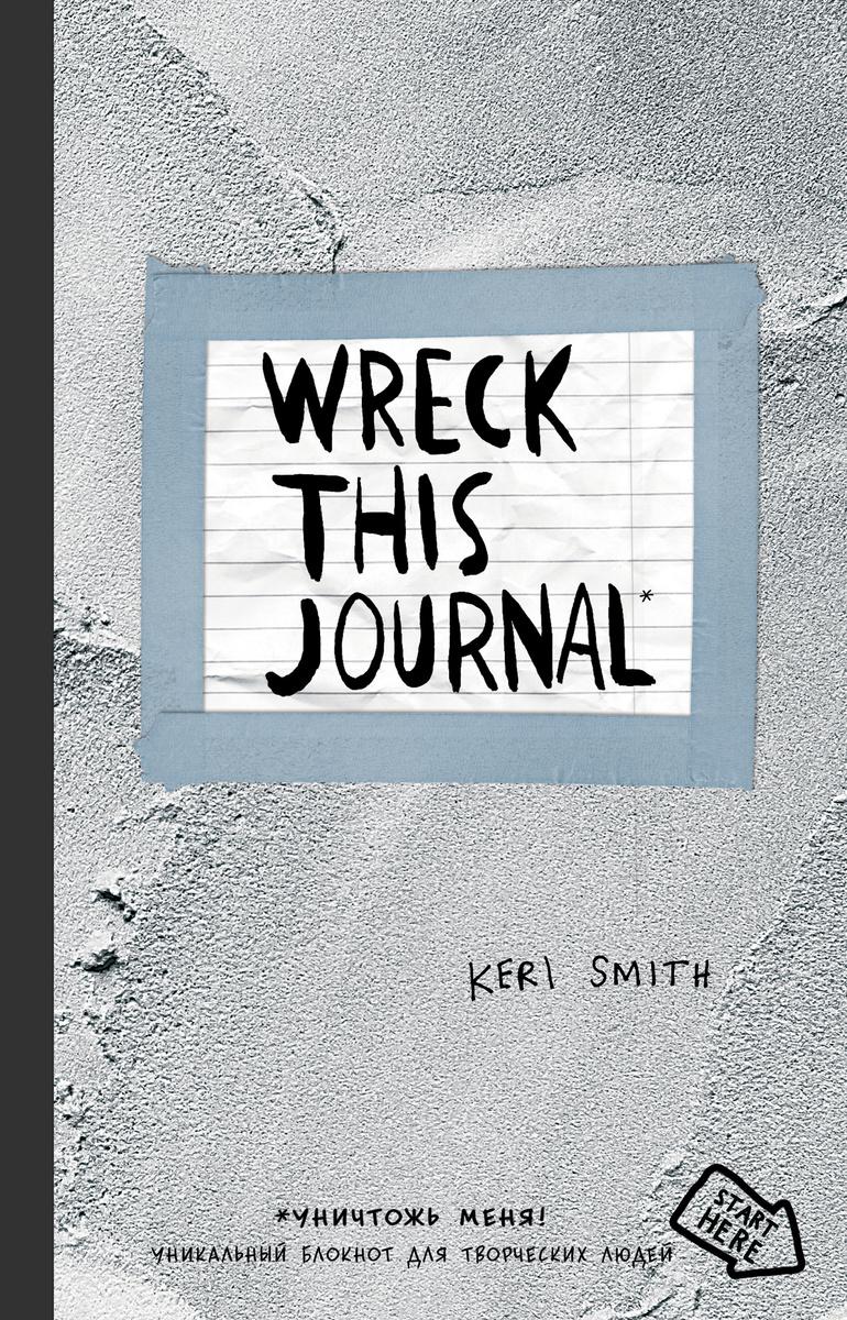 Уничтожь меня! Уникальный блокнот для творческих людей (цементная обложка) | Смит Кери  #1
