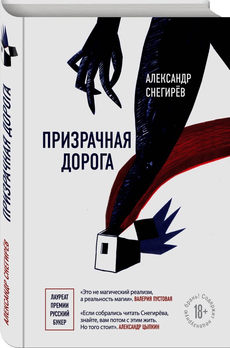 Призрачная дорога   Снегирев Александр #1