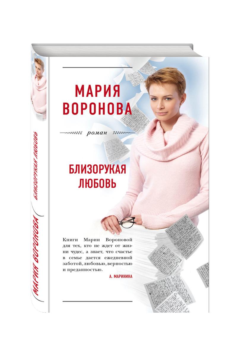 Близорукая любовь   Воронова Мария Владимировна #1