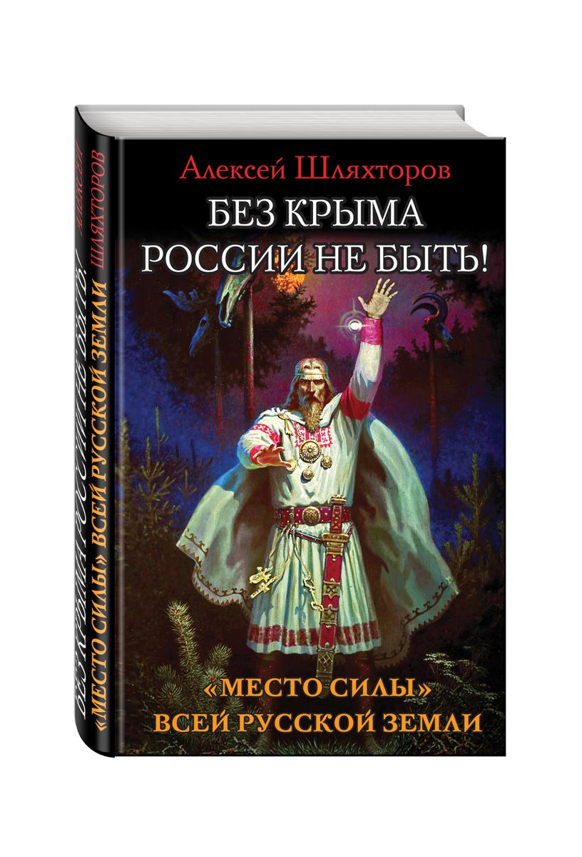 Без Крыма России не быть! «Место силы» всей Русской Земли | Шляхторов Алексей Геннадьевич  #1