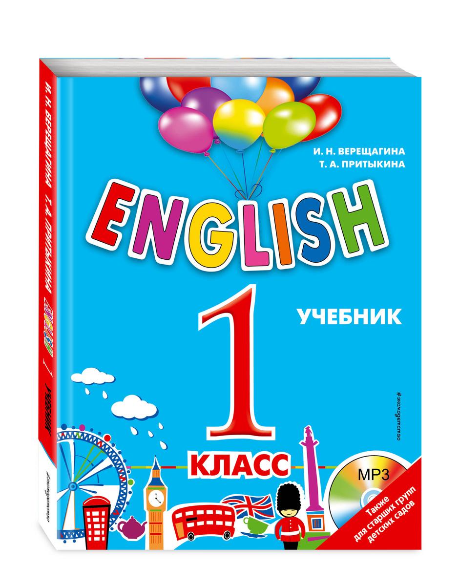 (2020)ENGLISH. 1 класс. Учебник + компакт-диск MP3 | Верещагина Ирина Николаевна, Притыкина Т. А.  #1