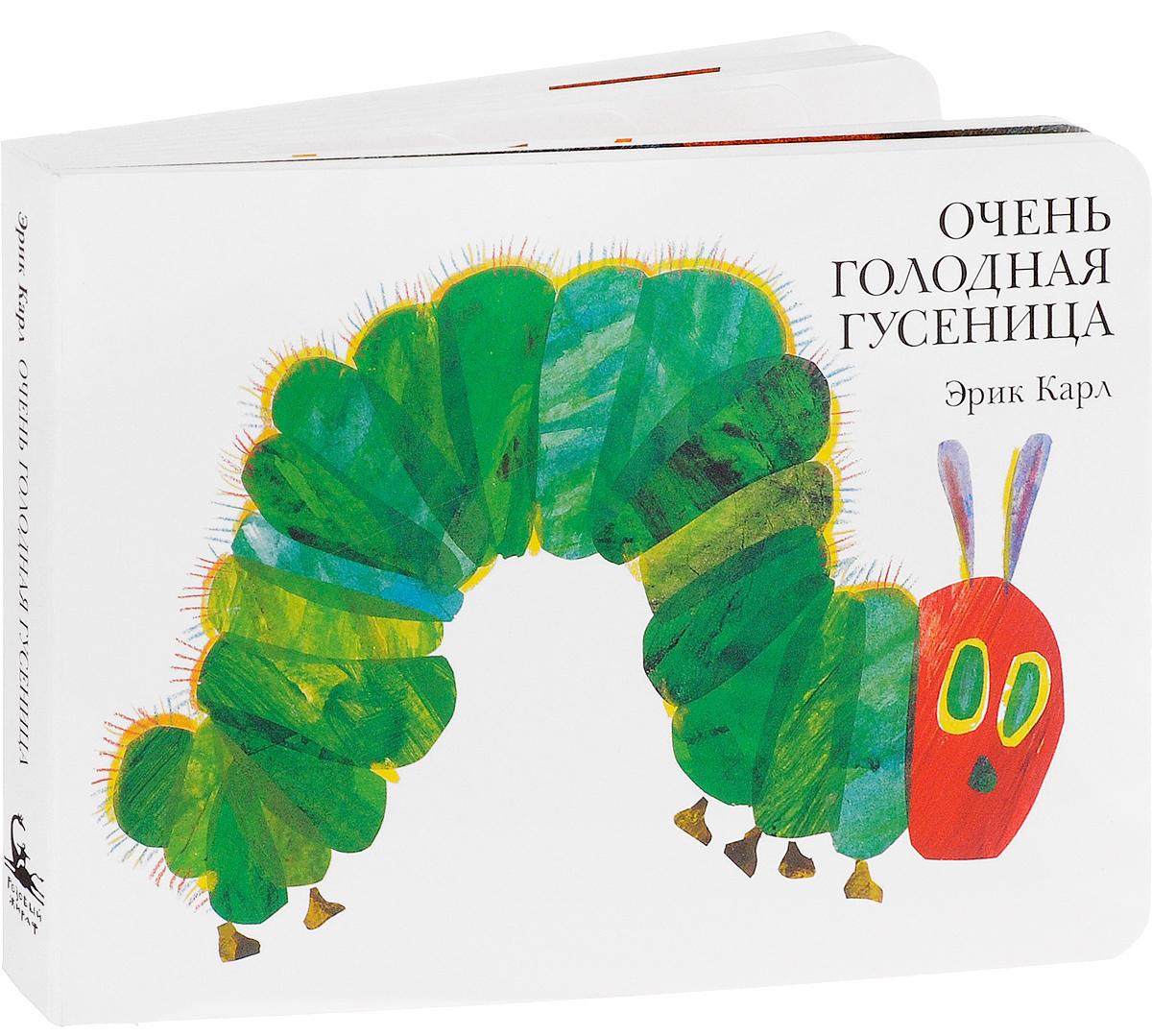 Очень голодная гусеница | Карл Эрик #1