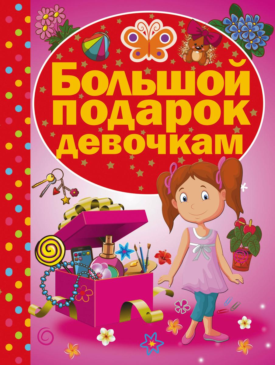 Большой подарок девочкам | Нет автора #1