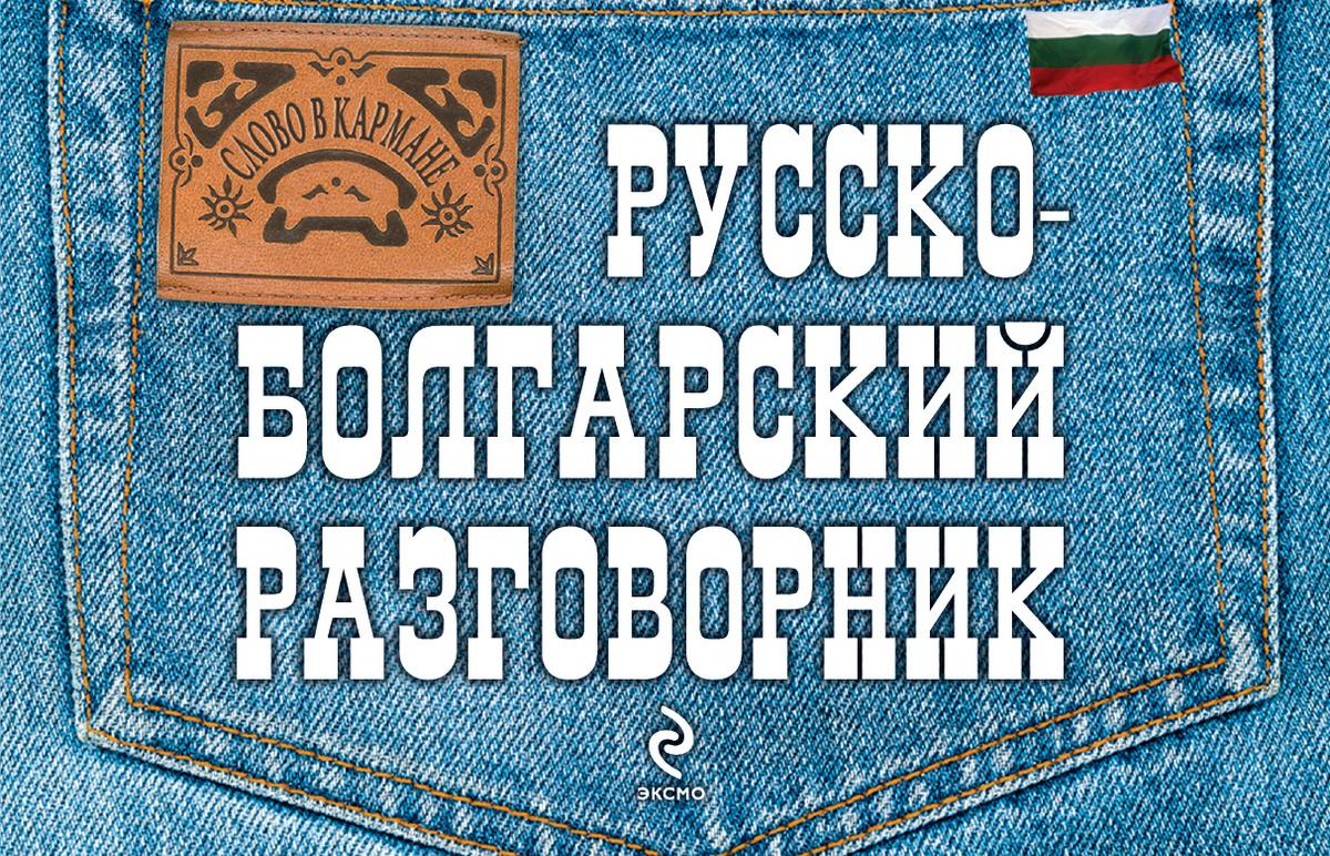 Русско-болгарский разговорник | Юровская Тамара Александровна  #1